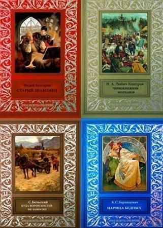 Серия-Личная библиотека приключений (36 книг)