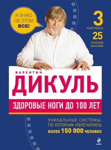 Валентин Дикуль - Здоровые ноги до 100 лет
