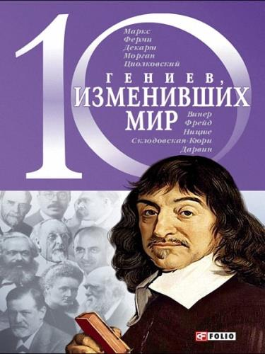 Александр Фомин - 10 гениев, изменивших мир