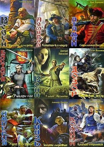 Серия - Историческое фэнтези (163 книги)