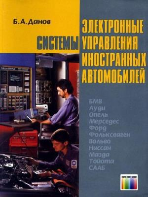 Данов Б.А. - Электронные системы управления иностранных автомобилей