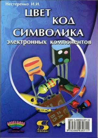 Иван Нестеренко - Цвет, код, символика электронных компонентов