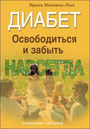 Ирина Малкина-Пых - Диабет. Освободиться и забыть. Навсегда (Аудиокнига)