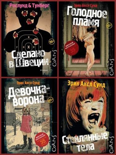 Серия - Лучший скандинавский триллер (6 книг)