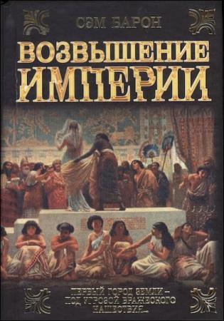 Сэм Барон - Сборник сочинений (2 книги)