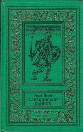 Йерби Фрэнк - Собрание сочинений (5 книг)