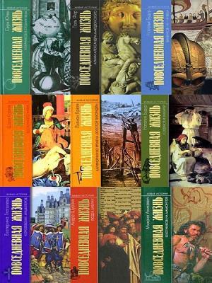 Серия - Живая история. Повседневная жизнь человечества (142 книги) (1999-2014)