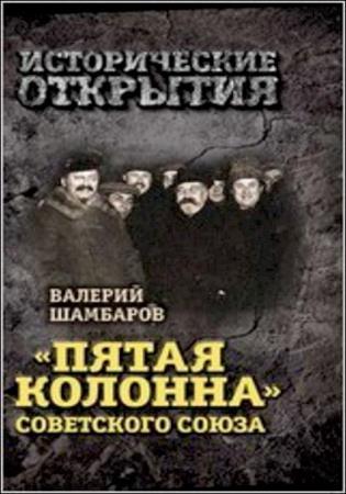 Валерий Шамбаров - «Пятая колонна» Советского Союза (Аудиокнига)