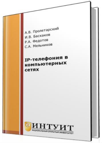 Баскаков И.В. и др. - IP-телефония в компьютерных сетях