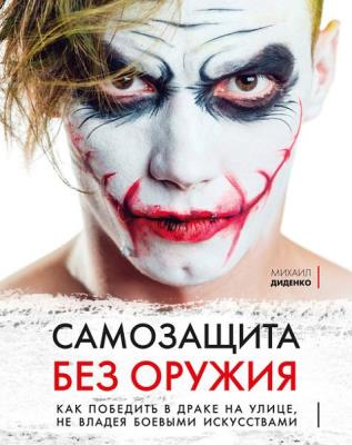 Михаил Диденко - Самозащита без оружия. Как победить в драке на улице, не владея боевыми искусствами
