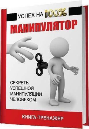 Владимир Адамчик - Манипулятор (Аудиокнига)