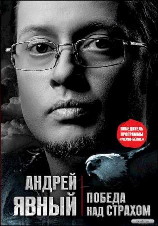 Андрей Явный - Победа над страхом (Аудиокнига)