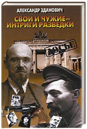 Александр Зданович - Сборник сочинений (2 книги)