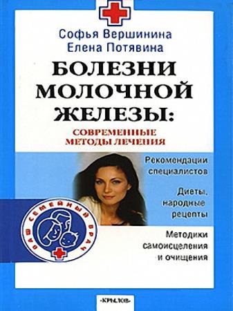 Елена Путятина - Болезни молочной железы. Современные методы лечения