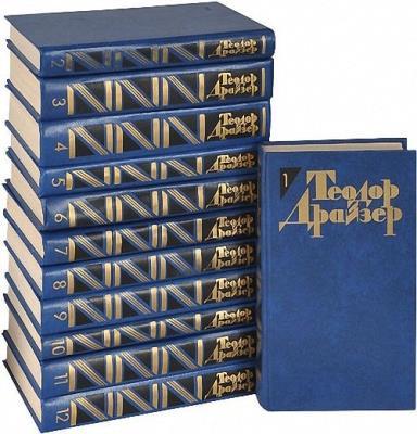 Теодор Драйзер - Собрание сочинений (12 томов) (1986)