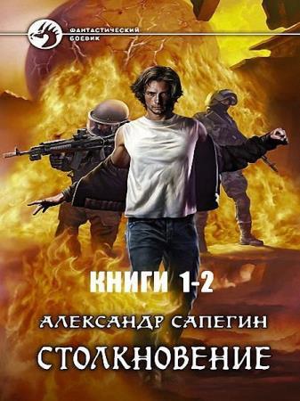 Александр Сапегин - Столкновение. Сборник книг (2 книги)