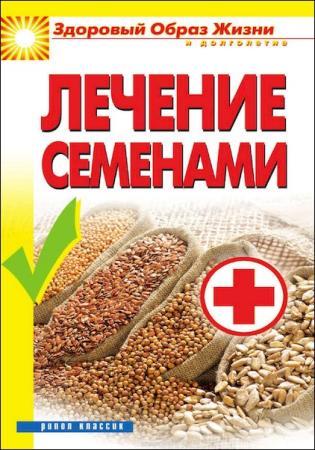 Алла Алебастрова - Лечение семенами (Аудиокнига)