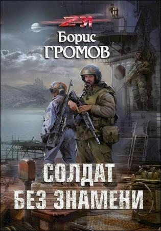 Борис Громов - Солдат без знамени (Аудиокнига)