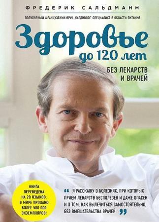 Фредерик Сальдманн - Здоровье до 120 лет без лекарств и врачей