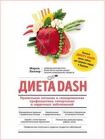 Хеллер Марла - Диета DASH. Правильное питание и своевременная профилактика гипертонии и сердечных заболеваний