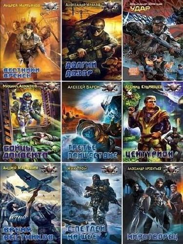 Серия - Боевая фантастика (510 книг)