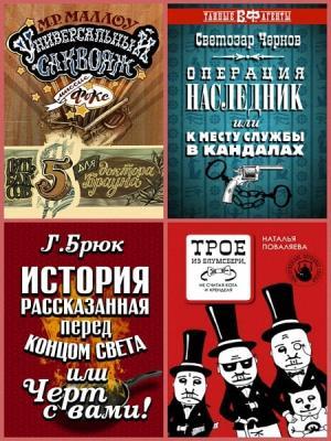 Серия - Эдвенчер Пресс (28 книг) (2010-2017)