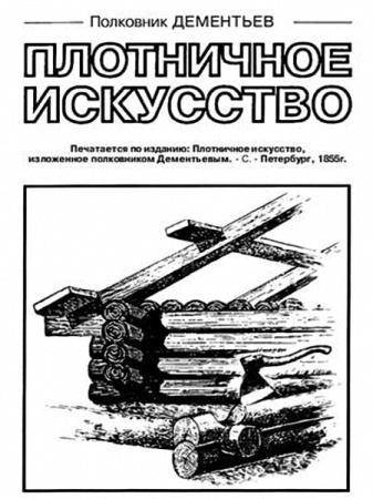 Дементьев Андрей - Плотничное искусство