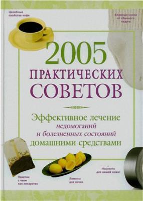 Натела Ярошенко - 2005 практических советов. Эффективное лечение недомоганий и болезненных состояний домашними средствами (2004)
