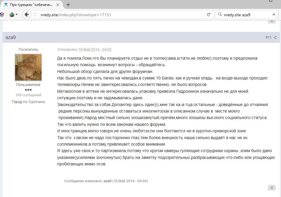 Переписка знакомства topic index знакомства в dating.ru