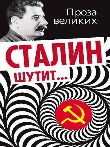 Лаврентий Гурджиев - Сталин шутит