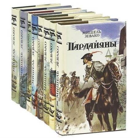 Мишель Зевако - Сборник сочинений (14 книг)
