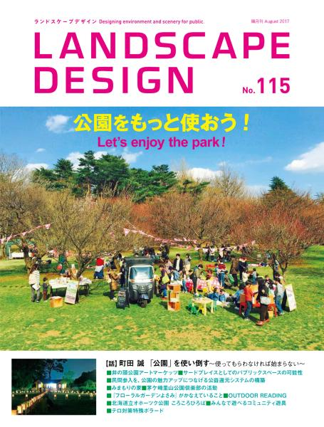 Landscape Design Issue 115 August 2017