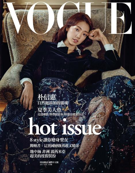 Vogue Taiwan Issue 249 June 2017