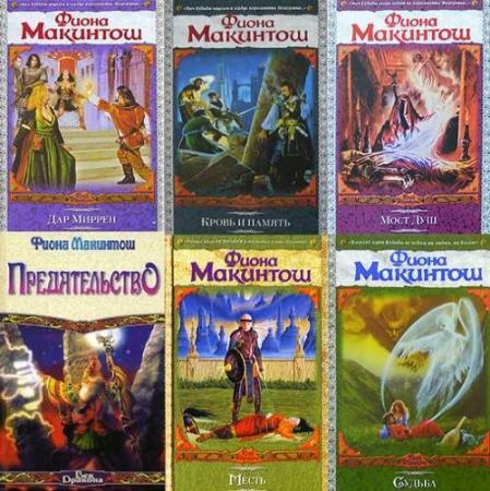 Фиона Макинтош - Сборник сочинений (15 книг)