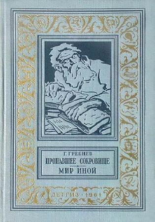 Григорий Гребнев - Сборник сочинений (10 книг)