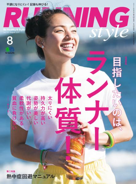 RunningStyle Issue 101 August 2017