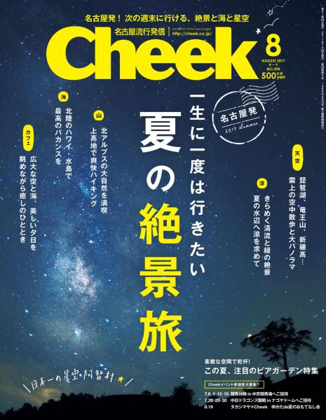 Cheek Issue 390 August 2017