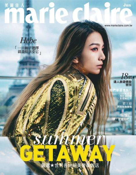 Marie Claire Taiwan Issue 290 June 2017