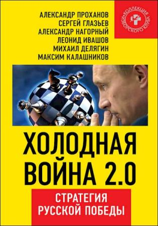 Александр Проханов - Холодная война 2.0. Стратегия русской победы (Аудиокнига)