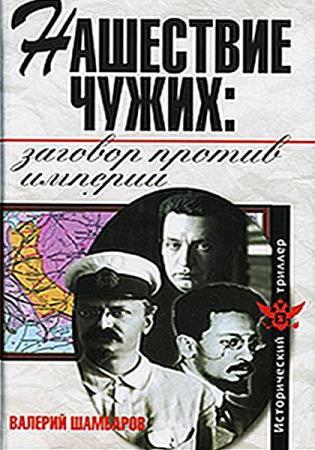 Валерий Шамбаров - Нашествие чужих: заговор против Империи (Аудиокнига)