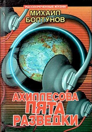 Михаил Болтунов - Ахиллесова пята разведки (Аудиокнига)