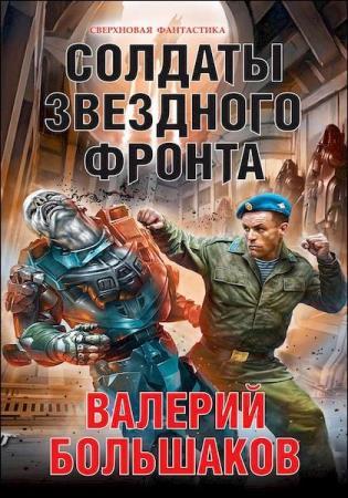 Валерий Большаков - Солдаты звездного фронта (Аудиокнига)