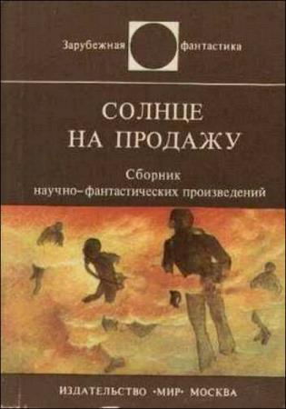 Витольд Зегальский - Сборник сочинений (13 книг)