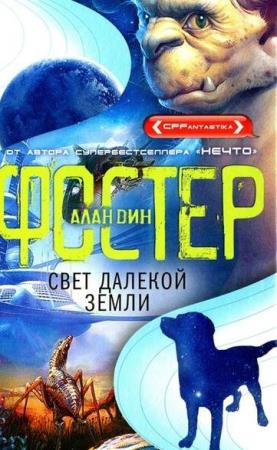 CPFantastik (11 томов)