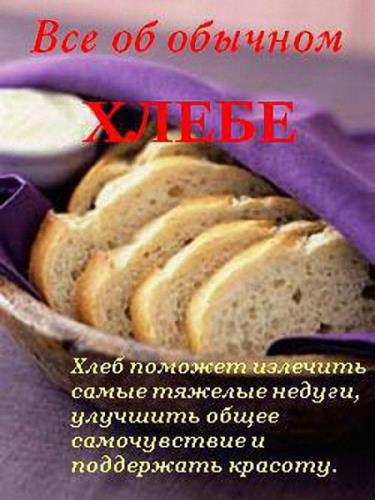 Дубровин Иван - Все об обычном хлебе