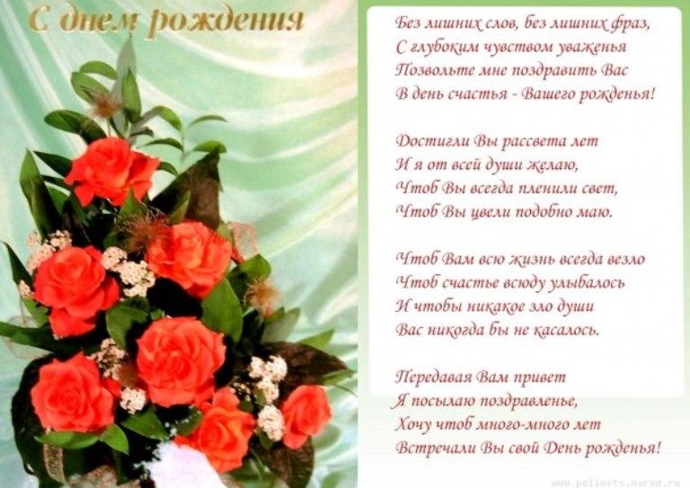 Поздравления с днем рождения ж
