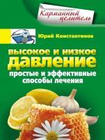 Константинов Юрий - Высокое и низкое давление. Простые и эффективные способы лечения
