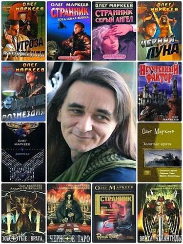 Олег Маркеев - Собрание сочинений (18 книг)