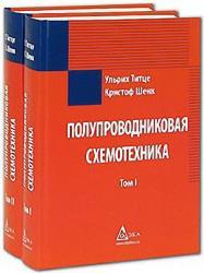 Серия - Схемотехника (8 книг + CD)