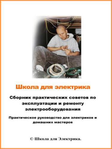 Повный Андрей - Школа для электрика